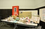 Shirahama Commerce and Industry Festival 5 2011.03.26.jpg
